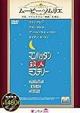 マンハッタン殺人ミステリー[DVD]