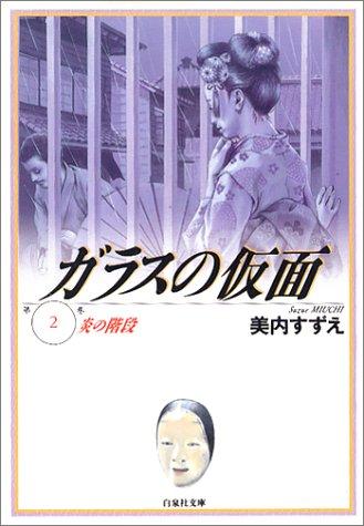 ガラスの仮面 (第2巻) (白泉社文庫)