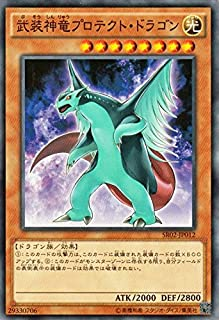 YU-GI-OH! / Armed Protector Dragon (Common) / Structure Deck R: Revival of The Great Divine Dragon (SR02-JP012) / A Japanese Single Individual Card