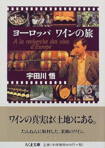 ヨーロッパワインの旅 (ちくま文庫)