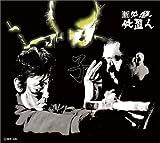 新 必殺仕置人 (子之巻) [DVD]