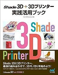 3Dプリンター 実践活用ブック