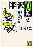 直木賞受賞作家の本
