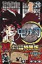 鬼滅の刃 20  ポストカードセット付き特装版: ジャンプコミックス