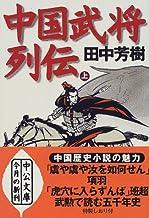 中国武将列伝〈上〉 (中公文庫)