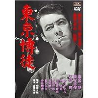 東京博徒 FYK-175-ON [DVD]
