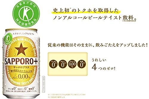 サッポロビール『SAPPORO+(サッポロプラス)』