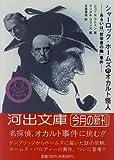 シャーロック・ホームズ対オカルト怪人―あるいは「哲学者の輪」事件 (河出文庫)