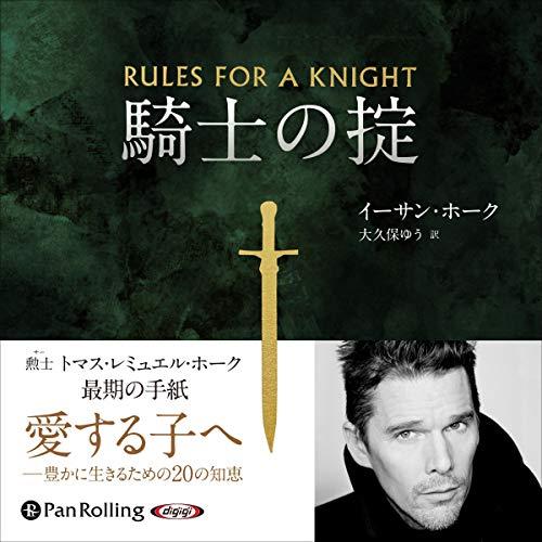 『騎士の掟』のカバーアート