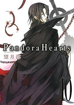 [望月淳]のPandoraHearts 10巻 (デジタル版Gファンタジーコミックス)