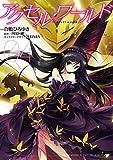 アクセル・ワールド04 (電撃コミックス)