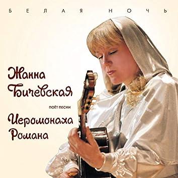 Zhanna Bichevskaja pojot pesni ieromonakha Romana, Ch. 2