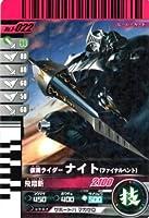 仮面ライダーバトル ガンバライド ナイト ( ファイナルベント ) 【レア】 No.3-022