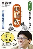 子どもと声に出して読みたい「実語教」