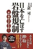 日本を亡ぼす岩盤規制 既得権者の正体を暴く