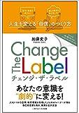 Change The Label −人生を変える「自信」のつくり方−