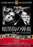 暗黒街の弾痕 [DVD] FRT-309