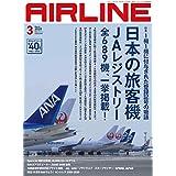 AIRLINE (エアライン) 2020年3月号