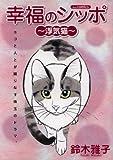 幸福のシッポ~浮気猫~ (あおばコミックス)