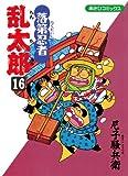 落第忍者乱太郎(16) (あさひコミックス)