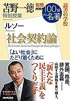別冊NHK100分de名著 読書の学校 苫野一徳 特別授業『社会契約論』