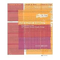 20世纪中国平面设计文献展