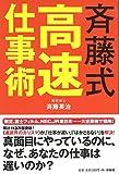 斉藤式高速仕事術