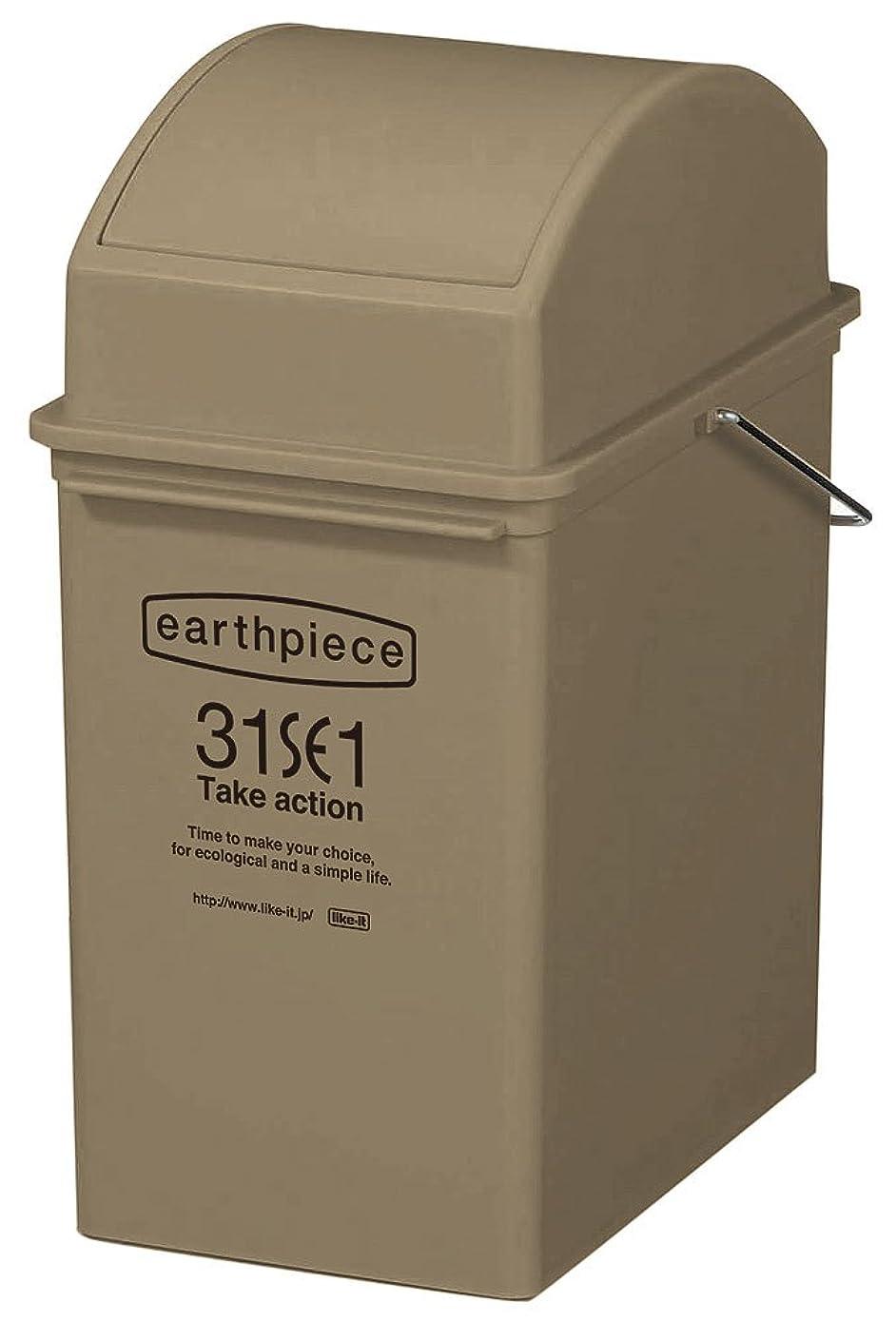 実験をする褒賞母like-it ゴミ箱 アースピース スイング オープン 浅型 ブラウン 17L EPE-04