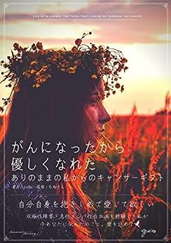 [yurie tada, カウンセラー むねさん]のがんになったから優しくなれた: ありのままの私からのキャンサーギフト