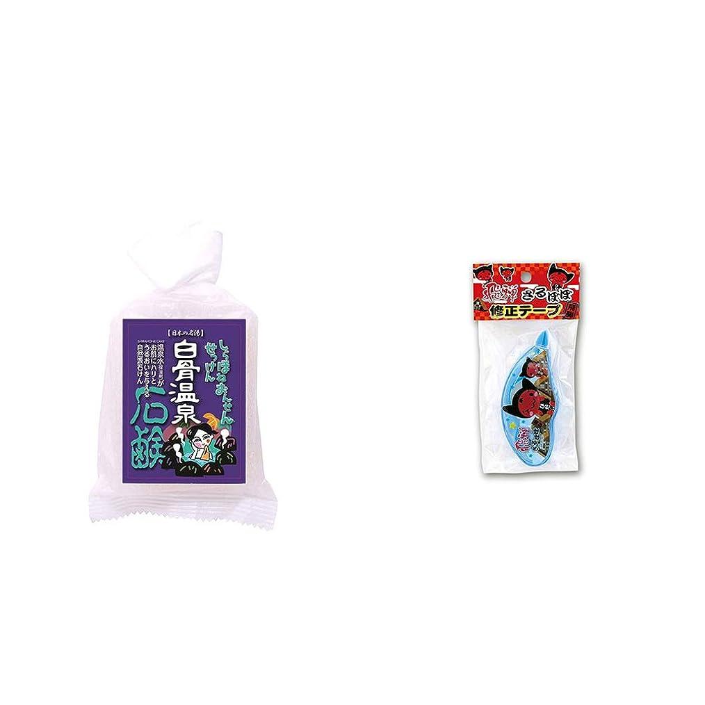 手配するガイドラインウェーハ[2点セット] 信州 白骨温泉石鹸(80g)?さるぼぼ 修正テープ【ピンク】