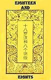 Eighteen and Eights: Internal Arts (Golden FLower Internal Arts Book 5) (English Edition)