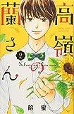 高嶺の蘭さん(2) (講談社コミックス別冊フレンド)