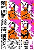別冊文藝春秋 電子版31号 (2020年5月号) (文春e-book)