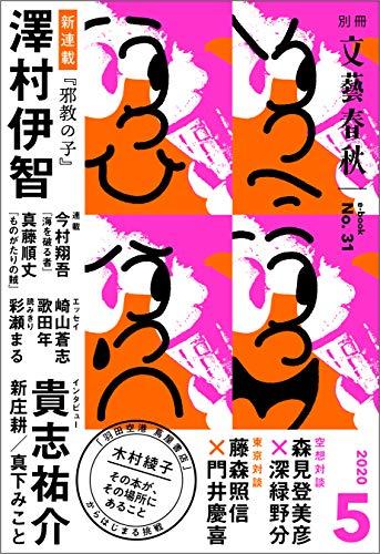 [画像:別冊文藝春秋 電子版31号 (2020年5月号) (文春e-book)]