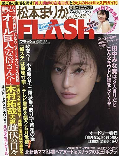 FLASH (フラッシュ) 2020年 5/5 号 [雑誌]