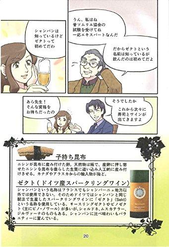 ガイアブックス『寿司とワイン』