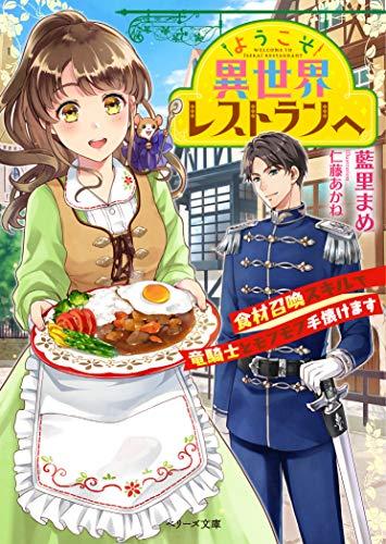 ようこそ異世界レストランへ~食材召喚スキルで竜騎士とモフモフ手懐けます~ (ベリーズ文庫)