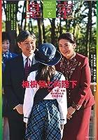 皇室 THE IMPERIAL FAMILY 令和3年春 第90号 (お台場ムック)