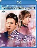 会いたい BD-BOX2<コンプリート・シンプルBD-BOX 6...[Blu-ray/ブルーレイ]