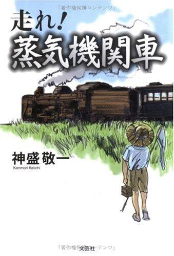 走れ!蒸気機関車の詳細を見る