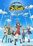 立飛のコトブキ航空祭(特装限定版)[Blu-ray/ブルーレイ]
