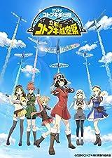 「荒野のコトブキ飛行隊」のイベントBD「立飛のコトブキ航空祭」8月リリース。外伝ショートアニメ全12話も収録