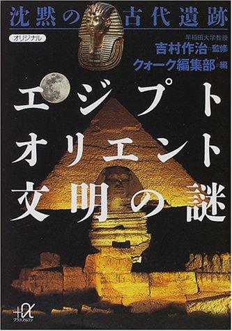 沈黙の古代遺跡エジプト・オリエント文明の謎 (講談社プラスアルファ文庫)の詳細を見る