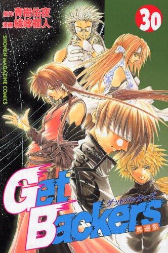 GetBackers奪還屋 (30) (講談社コミックス―Shonen magazine comics (3524巻))の詳細を見る
