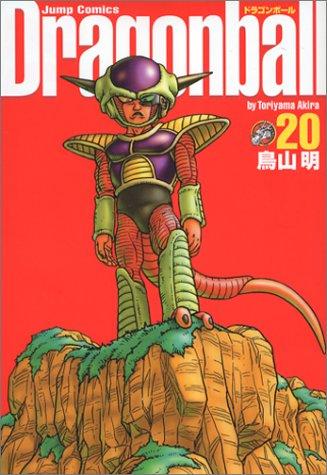 DRAGON BALL 完全版 20 (ジャンプコミックス)