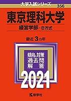 東京理科大学(経営学部−B方式) (2021年版大学入試シリーズ)