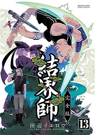 結界師 完全版 (13) (少年サンデーコミックススペシャル)