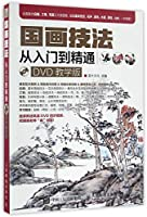The traditional Chinese painting techniques from entry to the master of teaching (DVD)(Chinese Edition)