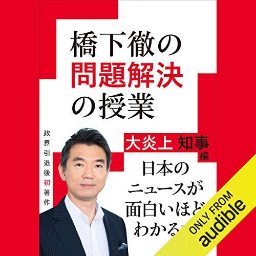 『橋下徹の問題解決の授業―大炎上知事編』のカバーアート