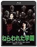 ねらわれた学園 角川映画 THE BEST[Blu-ray/ブルーレイ]